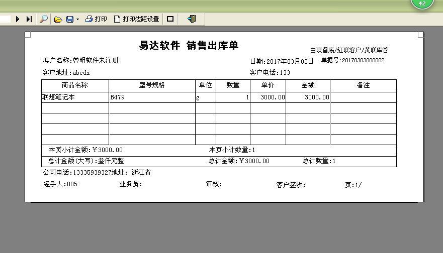 易达住宿登记表自动填单打印软件