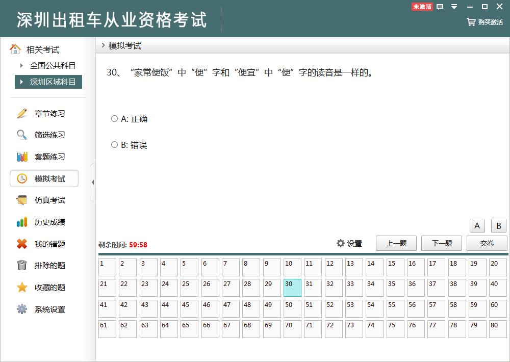 深圳出租车从业资格考试