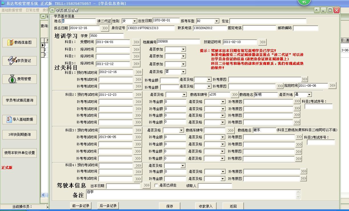驾校学员收费管理系统软件