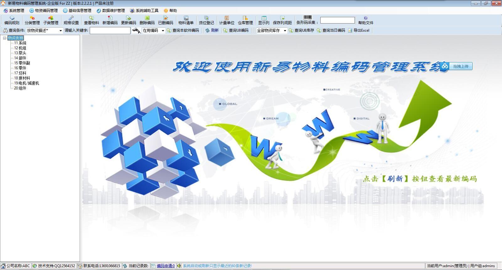 新易物料编码管理系统