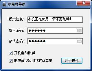 京鼎电脑屏幕锁
