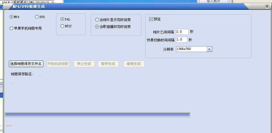 影集电子相册制作系统软件