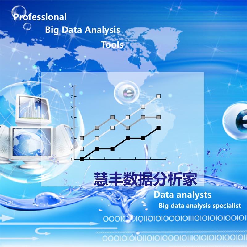 慧丰数据分析家2018