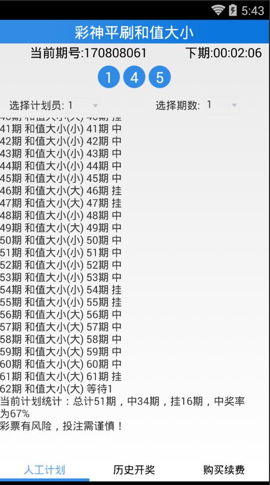 彩神吉林快三平刷和值大小计划软件安卓版