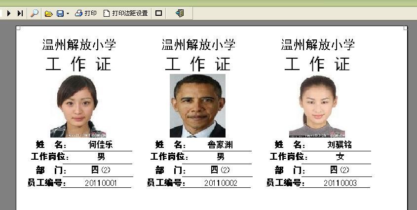 易达工作证打印证卡制作系统