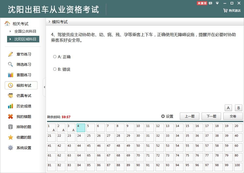 沈阳出租车从业资格考试