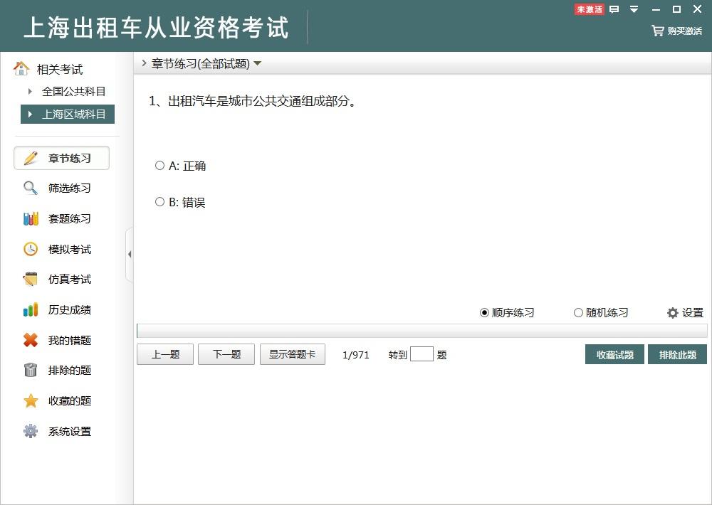 上海出租车从业资格考试