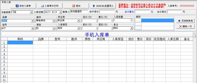 天籁手机店管理系统