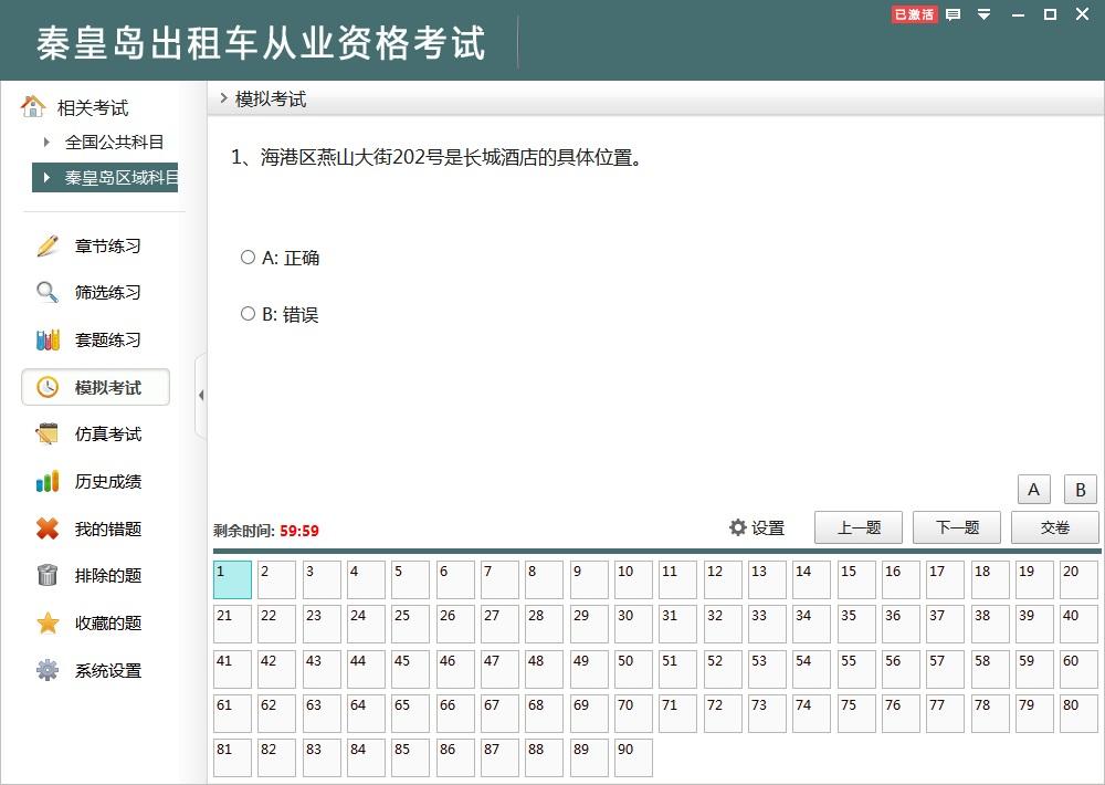 秦皇岛出租车从业资格考试