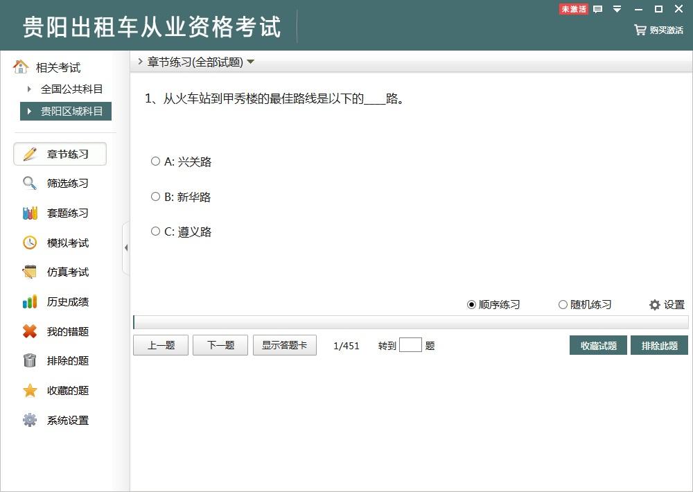 贵阳出租车从业资格考试