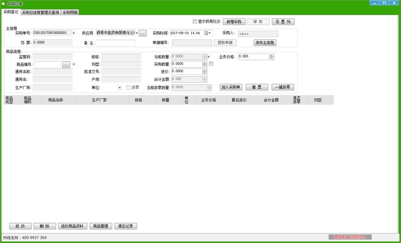 药精灵-零售药房药店最新gsp认证管理软件系统