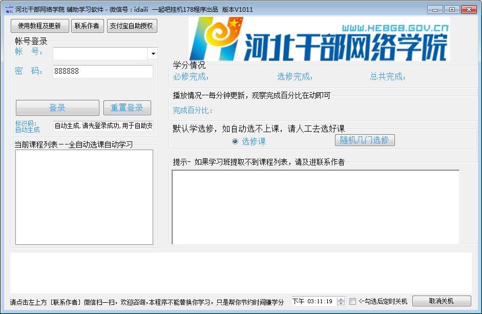 伊犁州立干部网络学院:如何用手机号码登录河南干部学院网络?