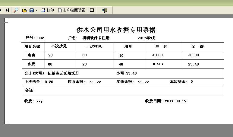 易达水电费物业费收款收据打印软件