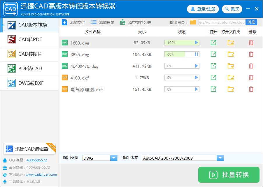 迅捷PDF转换成CAD转换器