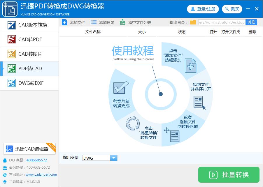 迅捷PDF转换成DWG转换器