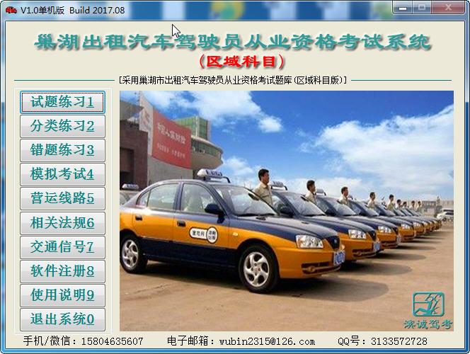 巢湖市出租汽车驾驶员从业资格考试系统(区域科目版)