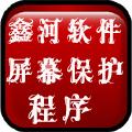 鑫河软件电脑屏幕保护工具