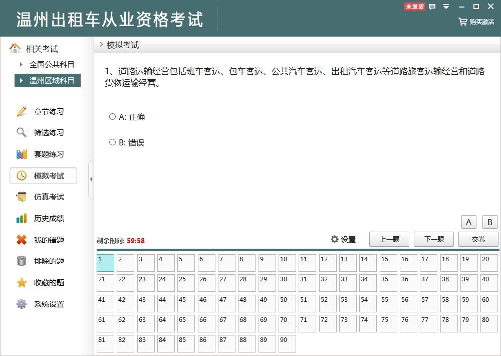 温州出租车从业资格考试