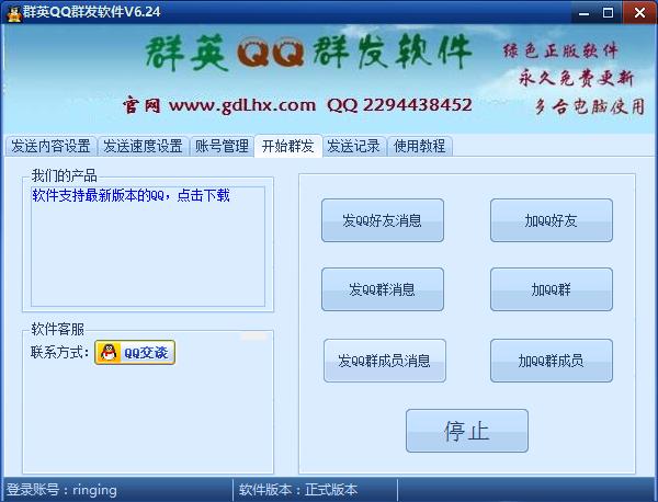 群英QQ群发软件