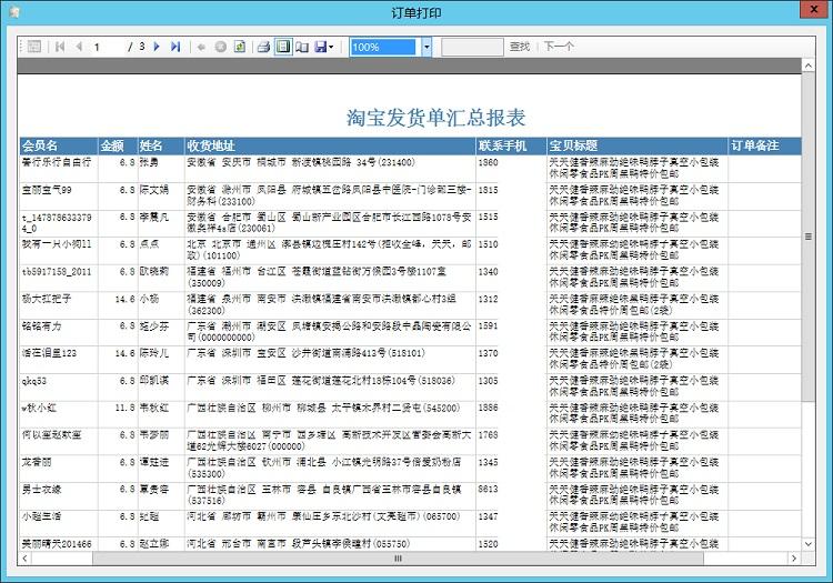 汇融淘宝卖家订单管理系统软件