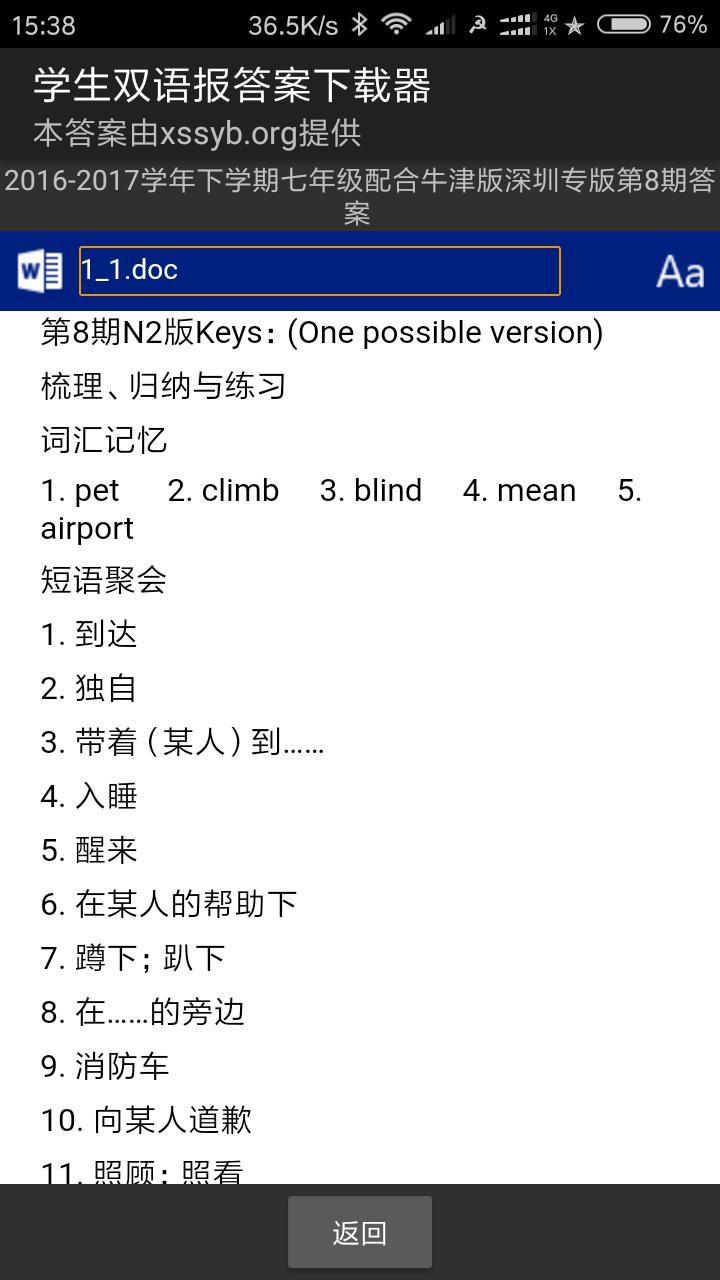学生双语报答案下载器安卓版