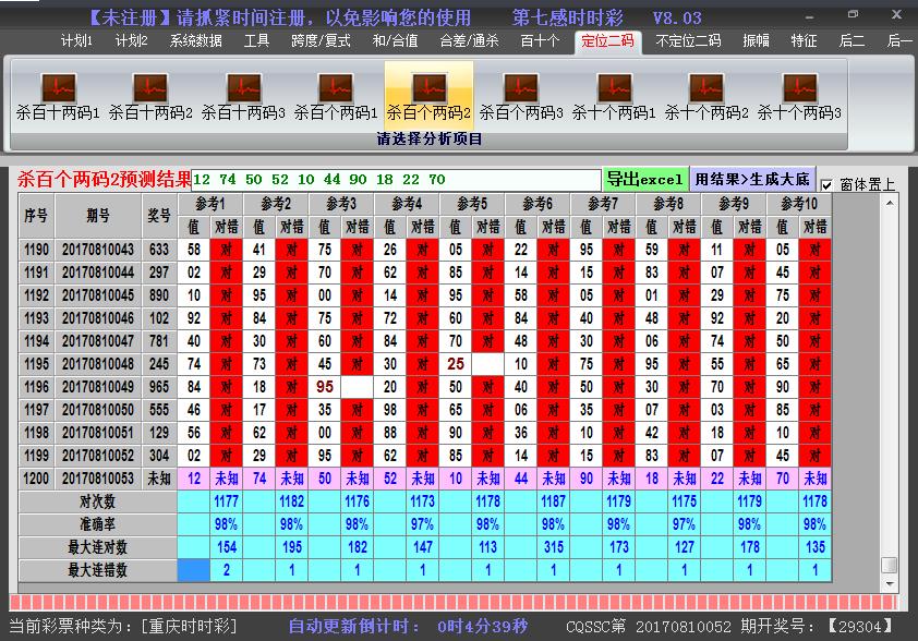 第七感时时彩计划软件