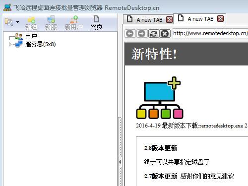 飞哈远程桌面连接批量管理浏览器