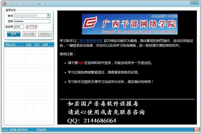 广西干部网络学院 桂领航学习助手