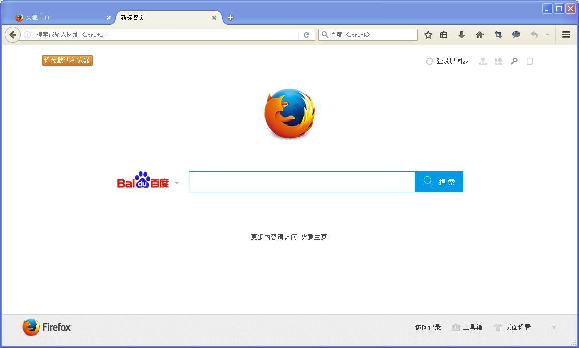 火狐浏览器(MozillaFirefox)