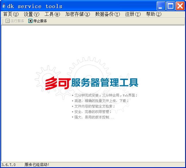 多可文档管理软件系统