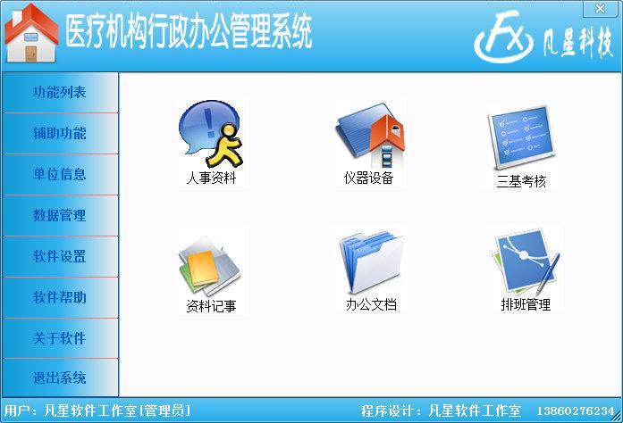 医疗机构行政办公管理系统