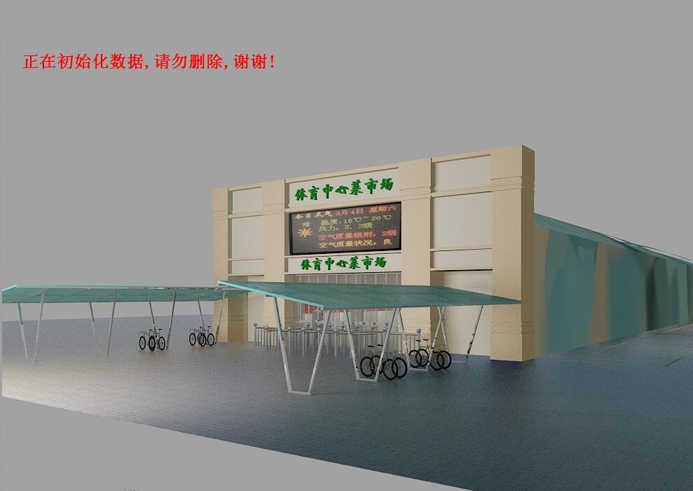 包租婆-农贸市场综合管理系统