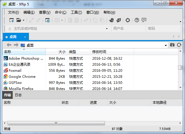 Xftp简体中文版