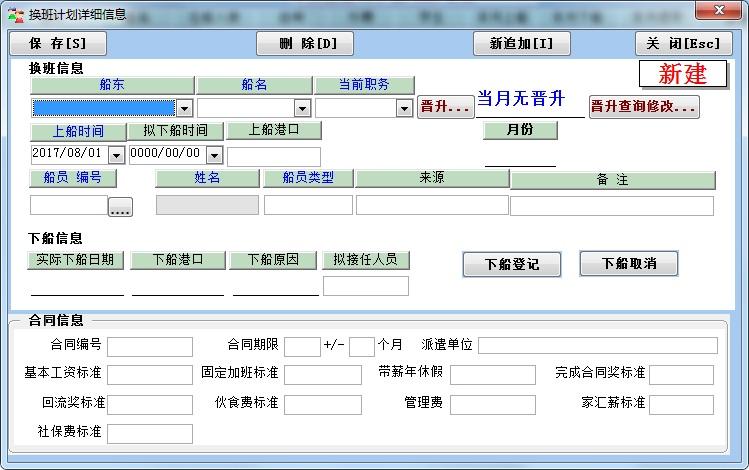 船员海员劳务管理软件