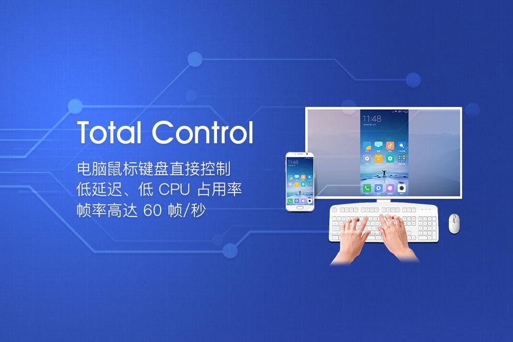 Total Control安卓投屏软件
