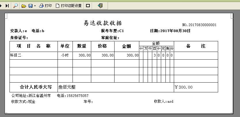 易达驾校学员报名收费打印软件