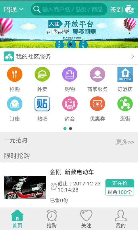 中国生活宝
