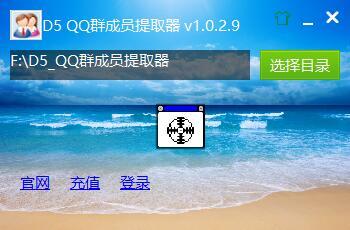 D5 QQ群成员提取器
