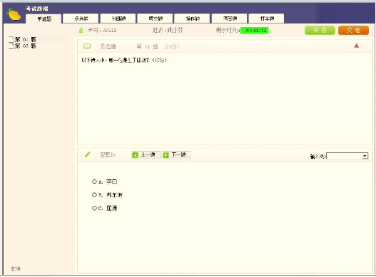 芒果网络考试系统