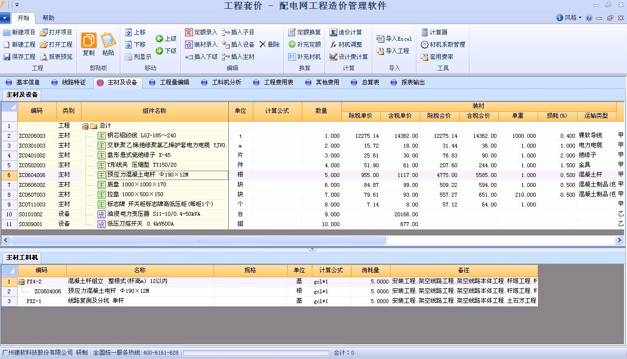 建软超人配电网工程概预算软件