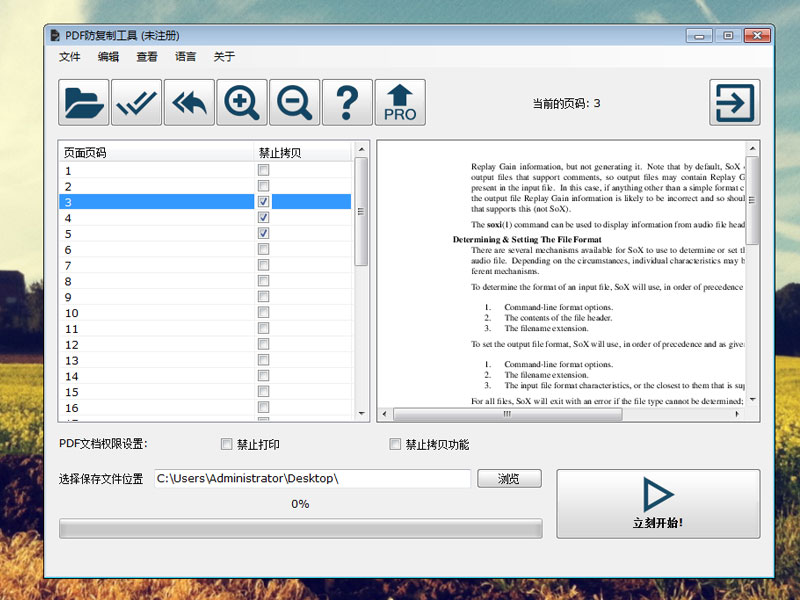 PDF防复制工具
