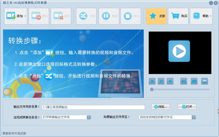 蒲公英HD高清视频格式转换器