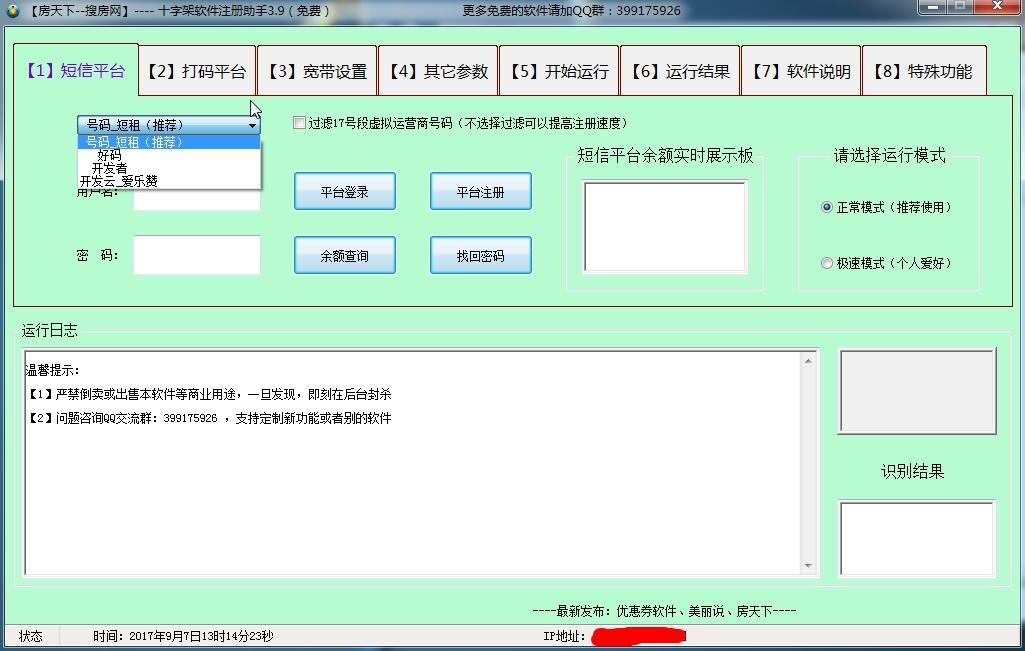 房天下注册机软件|搜房网账号批量注册|最新版帐号助手