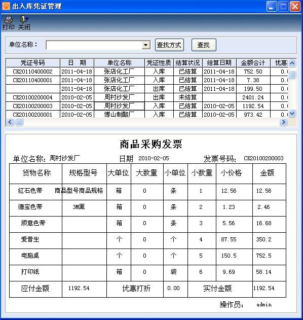 通用版账务管理软件