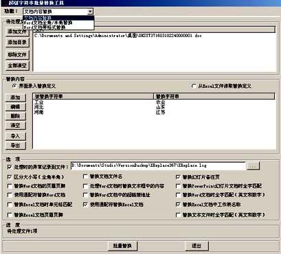 超级字符串批量替换工具
