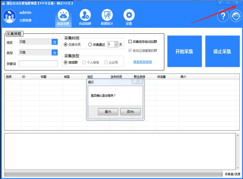 微信自动采群加群软件