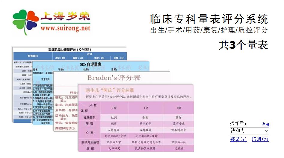 上海岁荣-临床专科量表评分系统