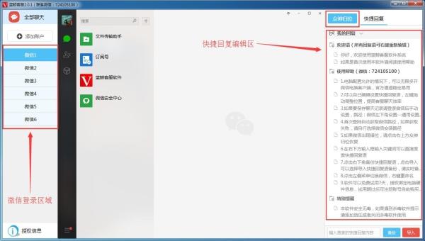 蓝鲸客服微信多开及快捷回复软件