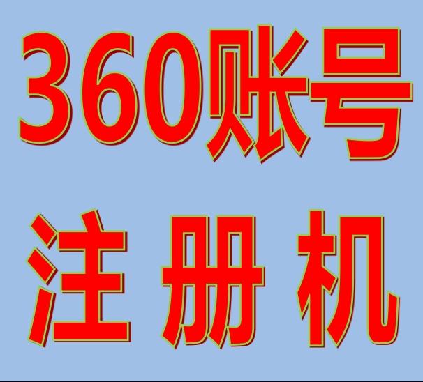 360商城注册助手