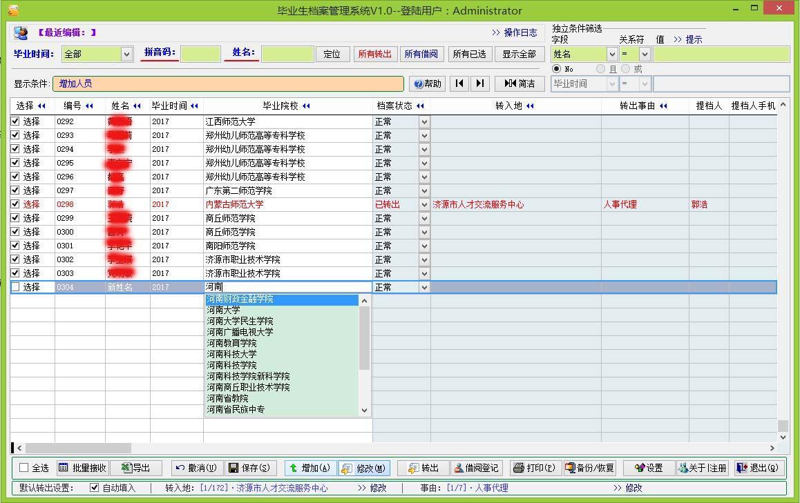 力创毕业生档案管理系统